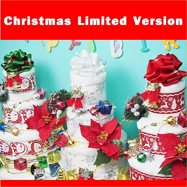 おむつケーキ 出産祝い 2016クリスマス限定 送料無料  オムツケーキ ツリー ベビー ダイパーケーキ 02P03Dec16 男の子 女の子