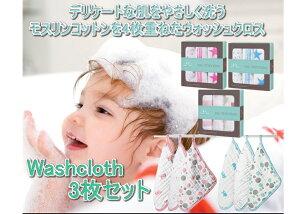 エイデンアネイ aden+anais 日本正規販売店 モスリンコットン ウォッシュクロス タオル 3枚組 ...
