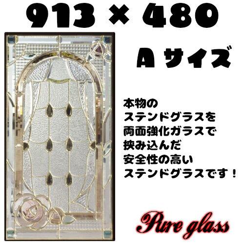 ステンドグラスをもっと身近に!ピュアグラス『SH-A44』(代引き不可)★ハーフミラータイプ:一部に裏面ミラー仕様のガラスを使用しています。表裏の見え方が異なります。★【stained glass 建材 建具 規格品 既製品 窓ガラス 三層ガラス 3層構造 新築】:ステンドグラス工房 あいりんぼう