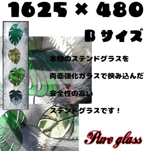 ステンドグラスをもっと身近に!ピュアグラス『SH-B21』(代引き不可)★ハーフミラータイプ:一部に裏面ミラー仕様のガラスを使用しています。表裏の見え方が異なります。★ パネル ステンドパネル ステンドグラスパネル:ステンドグラス工房 あいりんぼう
