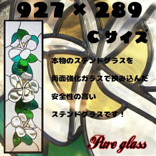 ステンドグラスをもっと身近に!ピュアグラス『SH-C29』(代引き不可) パネル ステンドパネル ステンドグラスパネル:ステンドグラス工房 あいりんぼう