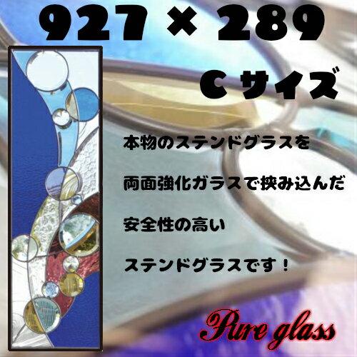 ステンドグラスをもっと身近に!ピュアグラス『SH-C33』(代引き不可)★ハーフミラータイプ:一部に裏面ミラー仕様のガラスを使用しています。表裏の見え方が異なります。★ パネル ステンドパネル ステンドグラスパネル:ステンドグラス工房 あいりんぼう