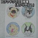 ステンドグラスパターン(型紙集)『犬シリーズ1』 【ステンドグラス工具 ステンドグラス型紙 型紙 パターン デザイン 材料 製作】