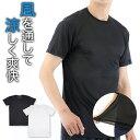 メンズ 半袖シャツ 丸首 涼風魂 白 黒 M L LL メンズ肌着 半袖(インナーシャツ DRY 速乾 メンズインナー 夏 涼しい クルーネック 下着 肌着 メンズ下着 男性下着 tシャツ ティーシャツ シャツ ドライ インナー アンナーウェア メンズインナーシャツ)