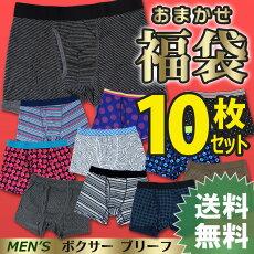 ボクサーパンツ商品到着後にレビューを書いて【送料無料】メンズボクサーパンツ10枚セット福袋