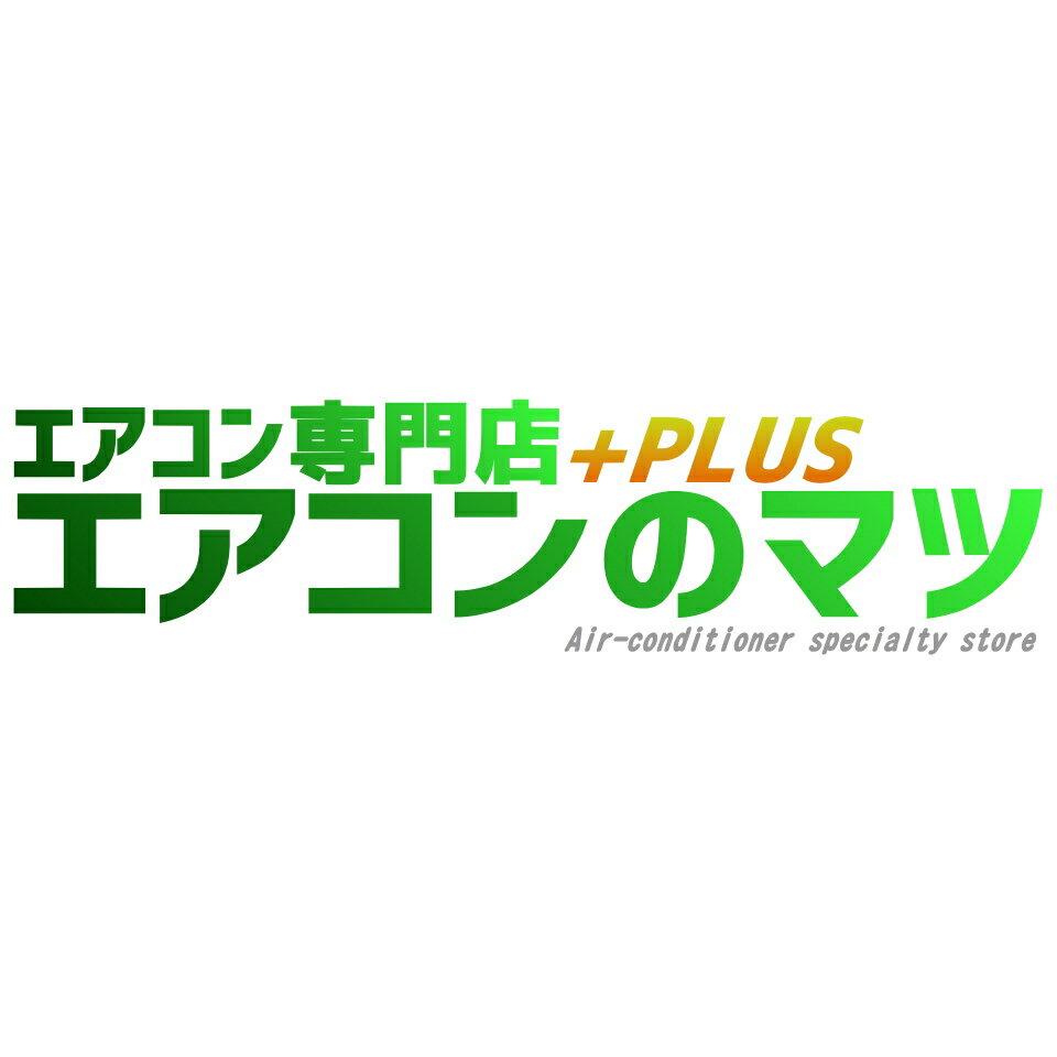 エアコン専門店エアコンのマツPLUS