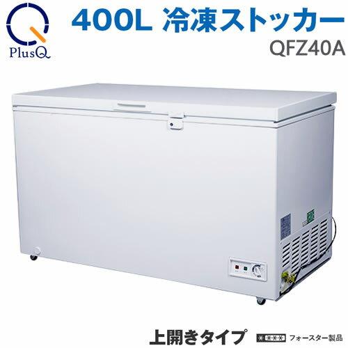 上開き式 400L 冷凍ストッカー QFZ40A PlusQ 【沖縄・離島、発送不可】【大型家電商品の為、地域によっては発送より3~5日かかる場合がございます。】
