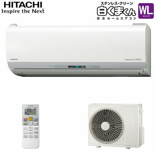 個室にもおすすめ。【凍結洗浄Standard】搭載の充実機能エアコン RAS-WL71J2-W 主に23畳用 単相200