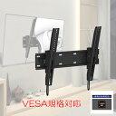 チルト機能(上下角度調節機能)付き液晶テレビ用壁掛け金具セット XD2267-M VESA規格対応 ネジ穴間隔100✕100mm、200✕100mm、200✕200mm、300✕300mm、400✕200、400✕300mm、400✕400mm 適応サイズ26〜55インチ液晶テレビ
