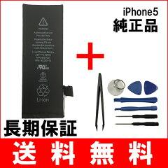 レビューを記入だけで最大3ヶ月間保証お付け致します!【Apple 純正】iPhone5 専用 純正バッテ...