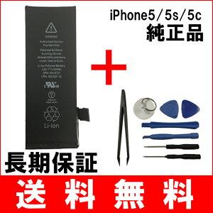【Apple 純正】iPhone5s iPhone5c iPhone5 専用 純正バッテリー 交換 取り付け工具8点セット付 アイフォーン5/アイフォーン5s/アイフォーン5c 送料無料 長期保証 レビューを書いてお得をゲット!!05P05Sep15
