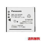 (YP)B14-09 【送料無料】Panasonic パナソニック VW-VBX090 純正 バッテリー 【保証1年間】 (VWVBX090) !!(ビッグハート)P23Jan16