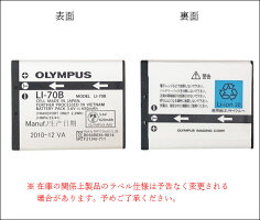 OlympusオリンパスLI-50B純正バッテリー【送料無料】【保証1年間】(LI50B)レビューを書いてお得をゲット!!(ビッグハート)05P05Dec15