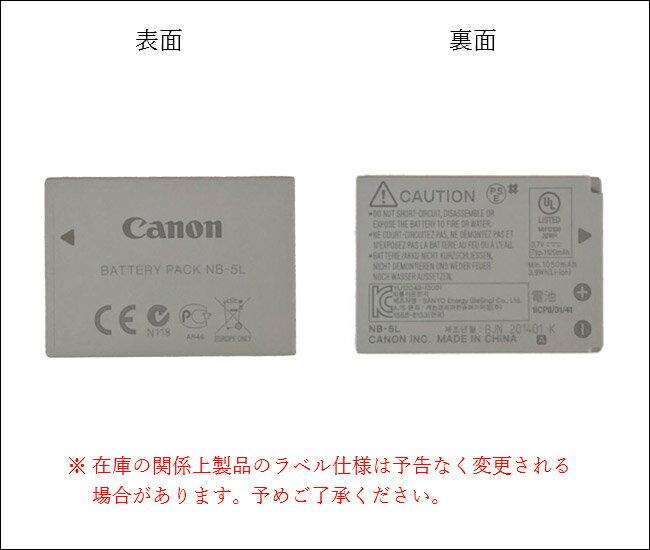 (YP)B12-01 Canon キヤノン  NB-5L 純正 バッテリー  (NB5L) CB-2LX チャージャ専用 !!(ビッグハート)P23Jan16