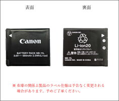 CanonキヤノンNB-11L純正バッテリー(NB11L)【送料無料】CB-2LD/CB-2LF専用充電池XYシリーズ630、140PowerShotシリーズA3500IS、A2600、A4000IS、A3400IS等対応レビューを書いてお得をゲット!!(ビッグハート)05P05Dec15