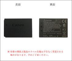 (YP)B12-36【送料無料】CanonキヤノンLP-E12純正バッテリー【保証1年間】(LPE12)LC-E12バッテリーチャージャ専用海外向けラベルレビューを書いてお得をゲット!!(ビッグハート)P23Jan16