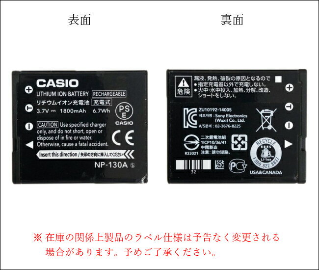 (YP)B19-67 【訳有り】CASIO カシオ NP-130A 純正 バッテリー (NP130A) 【保証1年間】NP-130後継バージョン ! (ビッグハート)P23Jan16