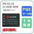 (TE)B29-04 【送料無料】Nikon EN-EL10 / Olympus LI-42B/40B 互換バッテリー 複数メーカー対応 3.7V 740mAh 純正・互換チャージャMH-63/LI-41C 完全対応 (ビッグハート)P23Jan16