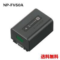 (TE)B11-31【送料無料】SONYソニーNP-FV50A純正バッテリー(NPFV50A)デジカメ充電池ハイビジョンハンディカムHANDYCAMレビューを書いてお得をゲット!!(ビッグハート)P23Jan16