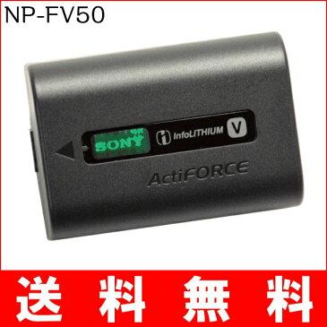 (TE)B11-07 【送料無料】SONY ソニー NP-FV50 純正 バッテリー (NPFV50) デジカメ 充電池 ハンディカム HANDYCAM レビューを書いて お得をゲット!!(ビッグハート)P23Jan16