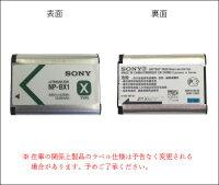 【訳有り】SONYソニーNP-BX1純正バッテリー(NPBX1)デジカメハイビジョンハンディカムサイバーショット専用レビューを書いてお得をゲット!!P25Apr15