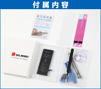 (YP)B25【互換品】【送料無料】iPhone4/iPhone4s/iPhone5/iPhone5s/iPhone5c/iPhone6/iPhone6Plus/iPhone6s/iPhoneSE高品質専用互換バッテリー交換用取り付け工具セット付モバイルバッテリー/モバイル充電器含め全充電方法対応P23Jan16