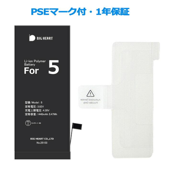 (YP)B25-103 【互換品】【送料無料】iPhone5 高品質 専用互換バッテリー 固定用両面テープ付 交換用 全充電方法対応 バッテリー交換 電池交換 互換 バッテリー 交換 セット アイフォン5