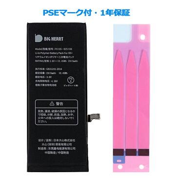 (YP)B25-108 【互換品】【送料無料】iPhone6sPlus 高品質 専用互換バッテリー 固定用両面テープ付 交換用 アイフォン 電池交換全充電方法対応 P23Jan16