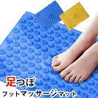 (YP)H【送料無料】足マッサージシート足裏を刺激する!足つぼフットマッサージマット(ビッグハート)P23Jan16