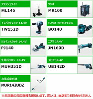マキタ14.4VBL1430対応機種4