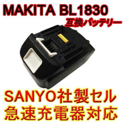 BL1830互換バッテリー MAKITA マキタ 日本製(三洋)セル 急速充電対応 マキタ製 電動工具 ...