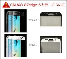 (YP)G15【送料無料】強化ガラスフィルム強化ガラス保護フィルム液晶保護シートGALAXYS6edge/S7edgeP23Jan16
