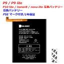 (YP)B-102 【Huawei 互換品】【送料無料】 Huawei P9 / P9 lite / P10 lite / honor8 / nova lite 高品質 専用互換バ