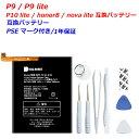 (YP)B-602 【Huawei 互換品】【送料無料】 Huawei P9 / P9 lite / P10 lite / honor8 / nova lite 高品質 専用互換バ
