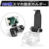 209-22【送料無料】PS4コントローラー用スマホ固定ホルダーリモートプレイ携帯電話ホルダーPlaystation4PS4スマホホルダーP23Jan16