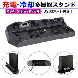 212-02【送料無料】PS4Slim/PS4Pro対応多機能冷却充電スタンドPS4初期型非対応PS4充電スタンド縦置きplaystation4コントローラー2台同時充電可能収納スタンドUSBポートP23Jan16