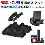 212-03【送料無料】PS4/Slim/Pro対応多機能冷却充電スタンドPS4充電スタンド縦置きplaystation4コントローラー2台同時充電可能ゲームソフト収納USBポート収納スタンドP23Jan16