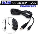 212-04【送料無料】PS4コントローラUSB充電ケーブルUSB充電器コントローラー充電充電ケーブルプレイステーション4microusbケーブルplaystation4プレステ4P23Jan16