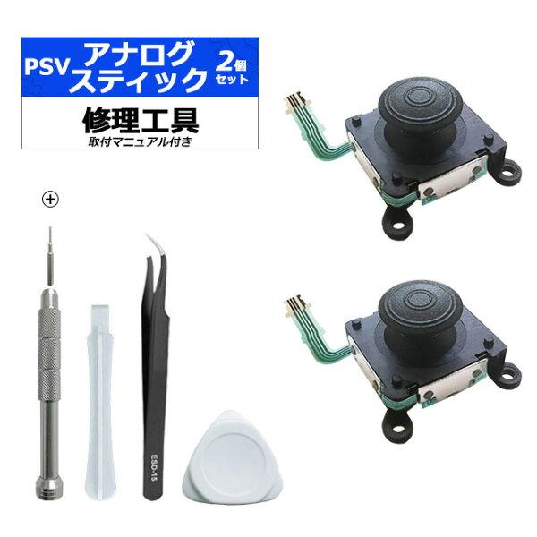 207-06 2個セット PSVita3Dアナログジョイスティックコントロールスティック工具セットPSVitaPSV2000用修