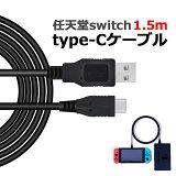 (TE100)209-09【送料無料】任天堂SwitchType-CUSB充電ケーブルProコントローラーJoy-Con充電グリップモバイルバッテリーから急速充電可能ニンテンドースイッチデータ転送SwitchLiteP23Jan16