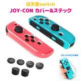 (TE50)209-15【送料無料】任天堂SwitchJoy-Conカバージョイコンケース3種類の厚さのスティックカバー付きニンテンドースイッチP23Jan16