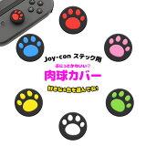 209-24【送料無料】任天堂Switch/SwitchLiteJOY-CONスティック肉球カバー4個セットサムスティックカバー猫シリコンソフトニンテンドースイッチスイッチライトコントローラーカバーNintendoSwitchP23Jan16