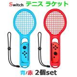 (TEG500)209-03【送料無料】【2個セット】任天堂SwitchスイッチJoy-Con用テニスラケット2個セット(赤1個、青1個)てにすらけっとラケットtennisracketTENNISRACKETNintendoSwitchP23Jan16