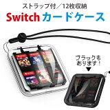 (YP)208-01【送料無料】任天堂SwitchスイッチゲームカードストレージゲームソフトケースNintendoSwitchMicroSDカード収納SwitchLite(ビッグハート)P23Jan16