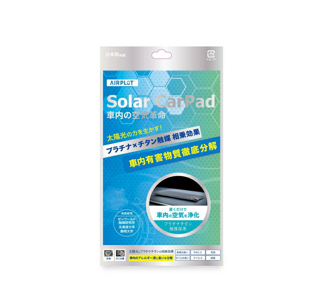 ソーラーカーパッド Solar CarPad AIRPLOT エアープロットプラチナチタン触媒応用 車内除菌消臭 創業20年特別キャンペーン実施中!マスクギフト!画像