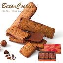 ロイズ バトンクッキー ヘーゼルカカオ 25枚入り 1