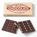 ロイズ 板チョコレート アーモンド入りビター その1
