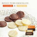 ロイズ ピュアチョコレート キャラメルミルク&クリーミーホワイト 40枚入り