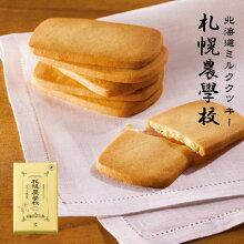 きのとや札幌農学校12枚入り北海道ミルククッキースイーツお菓子焼き菓子ギフトプレゼントプチギフトお土産北海道お取り寄せ