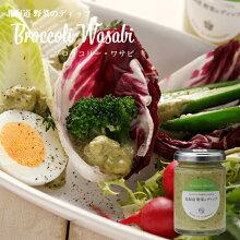北海道野菜のディップブロッコリーわさび120g入りNORTHFARMSTOCKノースファームストックギフトプレゼントお土産北海道お取り寄せ